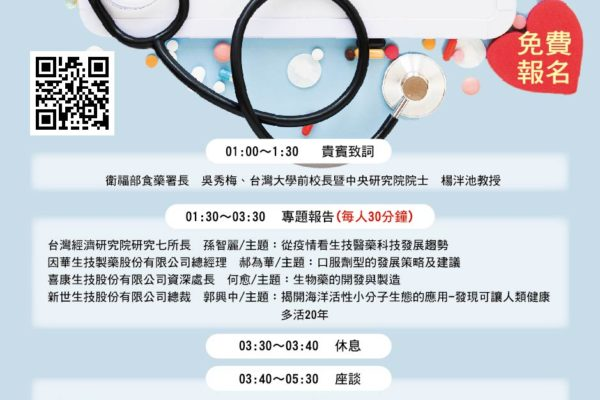 台灣生技製藥產業高峰會